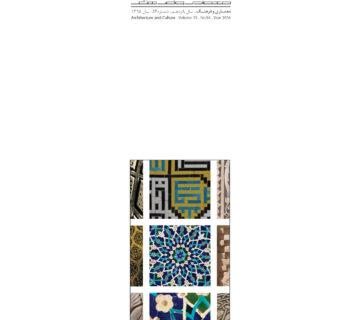 شماره ۵۴ معماری و فرهنگ